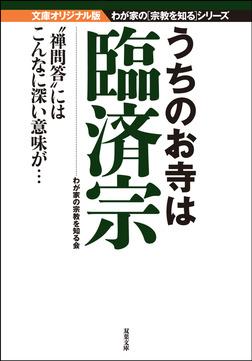 うちのお寺は臨済宗-電子書籍