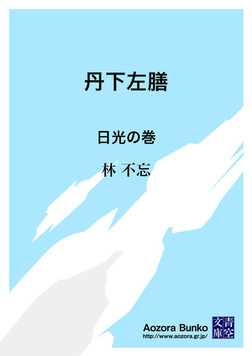 丹下左膳 日光の巻-電子書籍