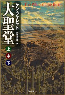 [合本版]大聖堂(上中下) 全3巻-電子書籍
