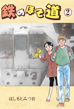 鉄のほそ道 2-電子書籍