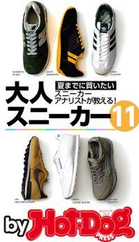 バイホットドッグプレス 夏までに買いたい大人スニーカー11 2015年 5/29号