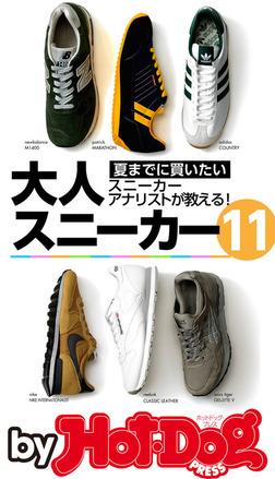 バイホットドッグプレス 夏までに買いたい大人スニーカー11 2015年 5/29号-電子書籍