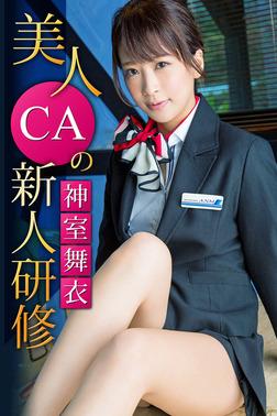 美人CAの新人研修 神室舞衣-電子書籍