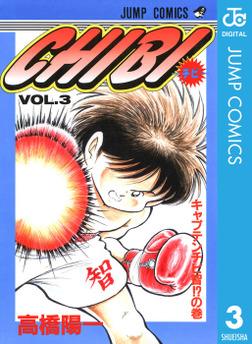 CHIBI―チビ― 3-電子書籍