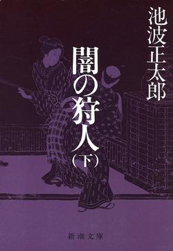 闇の狩人(下)-電子書籍