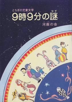 とちぎの児童文学 9時9分の謎-電子書籍