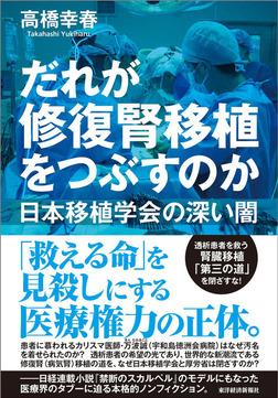 だれが修復腎移植をつぶすのか―日本移植学会の深い闇-電子書籍