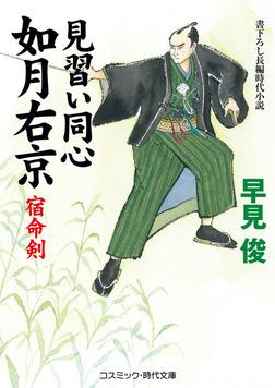 見習い同心如月右京 宿命剣-電子書籍