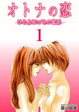 オトナの恋 ひとりぼっちの世界 1巻-電子書籍