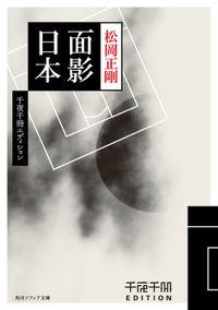 面影日本 千夜千冊エディション