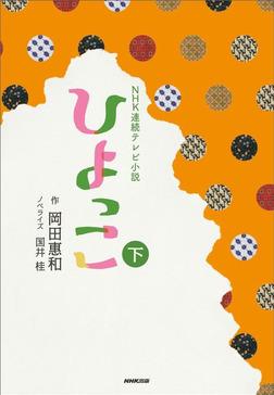 NHK連続テレビ小説 ひよっこ 下-電子書籍