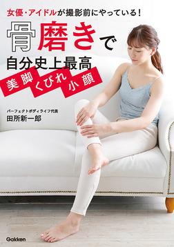 骨磨きで自分史上最高 美脚 くびれ 小顔 女優・アイドルが撮影前にやっている!-電子書籍