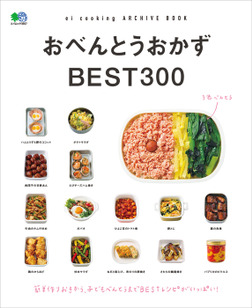 おべんとうおかず BEST300-電子書籍