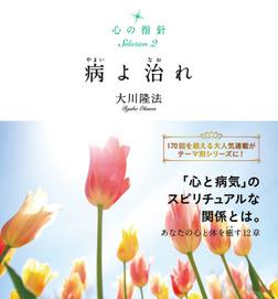 心の指針Selection 2 病よ治れ-電子書籍