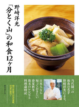 【電子特典付き】「分とく山」の和食12ヶ月-電子書籍