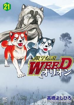 銀牙伝説WEEDオリオン 21-電子書籍