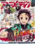 アニメディア2020年2月号