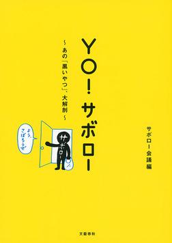 YO! サボロー あの「黒いやつ」、大解剖-電子書籍