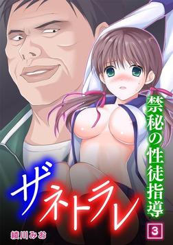 ザ・ネトラレ~禁秘の性徒指導~ 3-電子書籍