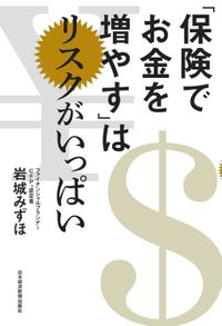 「保険でお金を増やす」はリスクがいっぱい(日本経済新聞出版社)