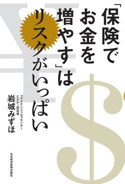 「保険でお金を増やす」はリスクがいっぱい-電子書籍