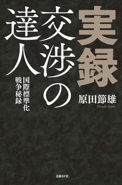 実録・交渉の達人ーー国際標準化戦争秘録-電子書籍