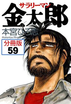 サラリーマン金太郎【分冊版】 59-電子書籍