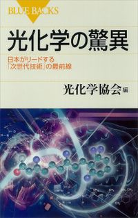 光化学の驚異 日本がリードする「次世代技術」の最前線
