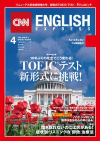 [音声DL付き]CNN ENGLISH EXPRESS 2016年4月号