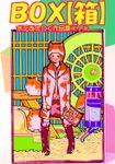 BOX【箱】水元あきつぐ作品集《1》