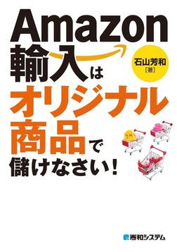Amazon輸入はオリジナル商品で儲けなさい!-電子書籍