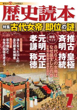 歴史読本2012年7月号電子特別版「古代女帝即位の謎」-電子書籍