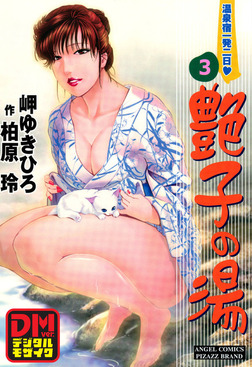 艶子の湯 デジタルモザイク版 : 3-電子書籍