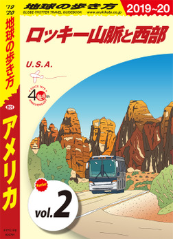地球の歩き方 B01 アメリカ 2019-2020 【分冊】 2 ロッキー山脈と西部-電子書籍