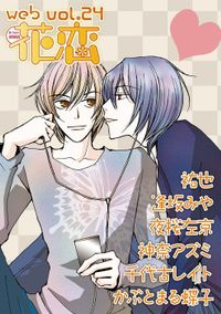 web花恋 vol.24