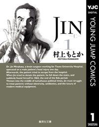 【20%OFF】JIN―仁―【全13巻セット】