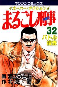 まるごし刑事32