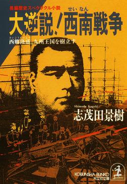 大逆説!西南戦争-電子書籍