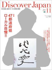 Discover Japan 2014年11月号 Vol.37