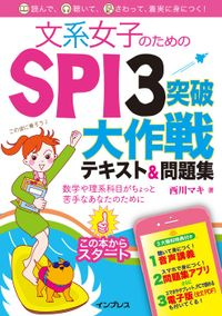 文系女子のためのSPI3突破大作戦テキスト&問題集