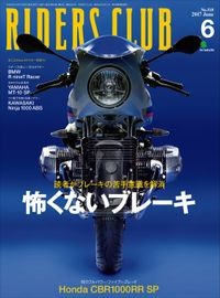 RIDERS CLUB No.518 2017年6月号