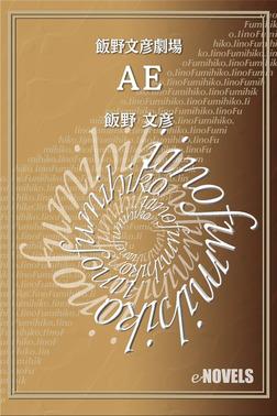 飯野文彦劇場 AE-電子書籍