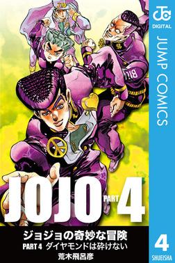 ジョジョの奇妙な冒険 第4部 モノクロ版 4-電子書籍
