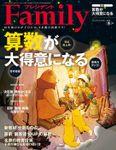 プレジデントFamily (ファミリー)2018年 1月号