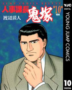 人事課長鬼塚 10-電子書籍