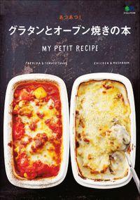 あつあつ!グラタンとオーブン焼きの本