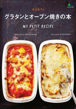 あつあつ!グラタンとオーブン焼きの本-電子書籍