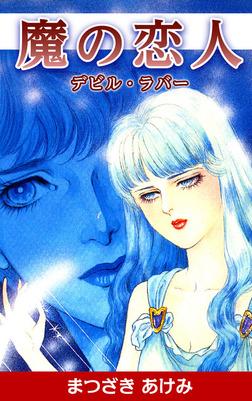 魔の恋人-電子書籍