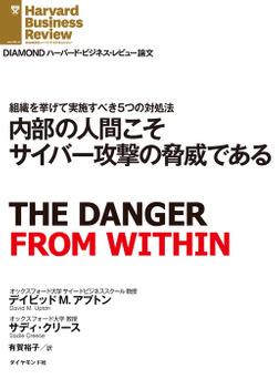 内部の人間こそサイバー攻撃の脅威である-電子書籍