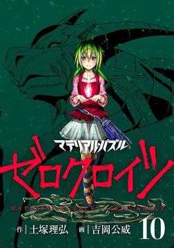 マテリアル・パズル ゼロクロイツ(10)-電子書籍